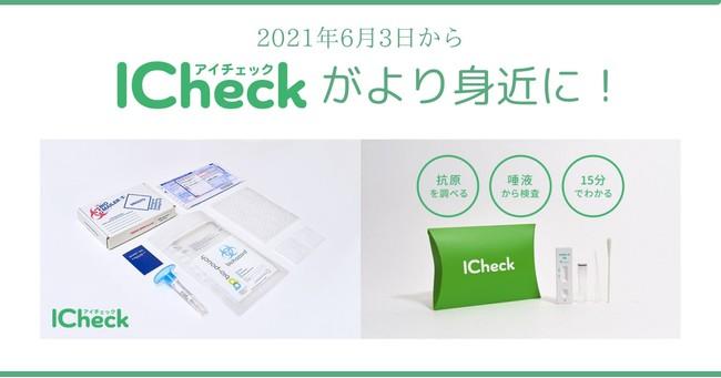 新型コロナPCR検査・抗原検査キットを郵便局のネットショップ」で取扱いスタート!